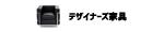 デザイナー家具・ブランド家具の高価買取は大田区のリサイクルショップ当店にお任せください。