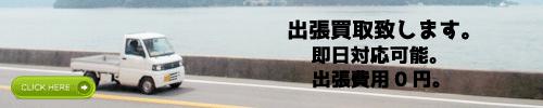 大田区・目黒区・品川区エリアを中心に無料にて出張買取を行っております。